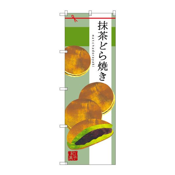 のぼり屋工房 のぼり SNB-2992 抹茶どら焼き 32992 (取寄品)