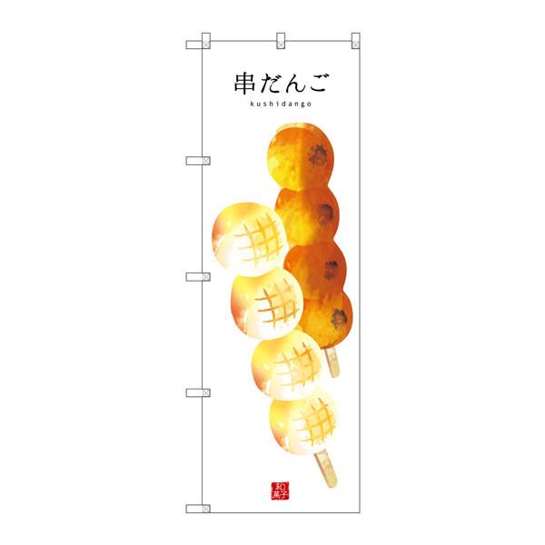 のぼり屋工房 のぼり SNB-2995 串だんご(白地) 32995 (取寄品)