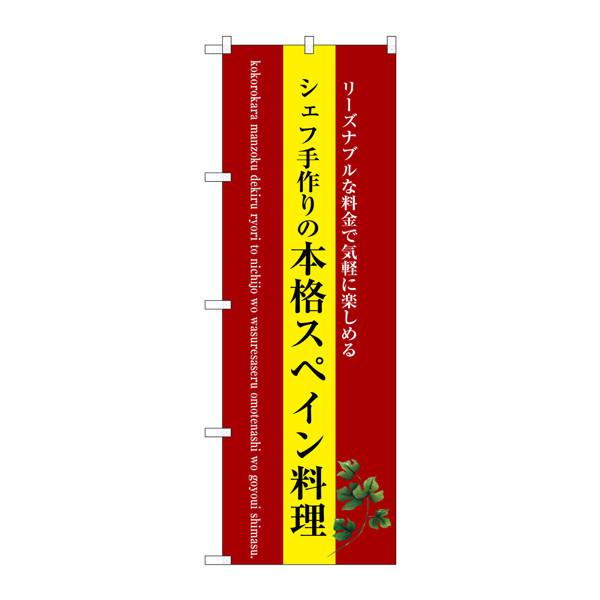 のぼり屋工房 のぼり SNB-3089 本格スペイン料理(黄地) 33089 (取寄品)