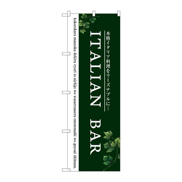 のぼり屋工房 のぼり SNB-3096 ITALIAN BAR 33096 (取寄品)