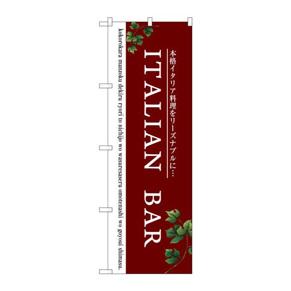 のぼり屋工房 のぼり SNB-3097 ITALIAN BAR(赤) 33097 (取寄品)