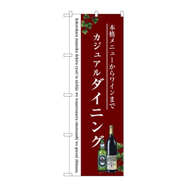 のぼり屋工房 のぼり SNB-3099 ダイニング 33099 (取寄品)