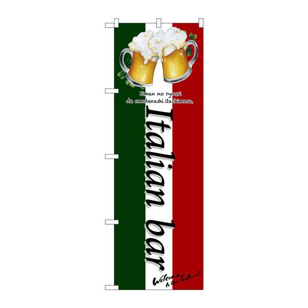 のぼり屋工房 のぼり SNB-3100 Italian bar(乾杯) 33100 (取寄品)