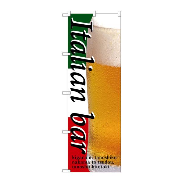 のぼり屋工房 のぼり SNB-3101 Italian bar(ビール) 33101 (取寄品)