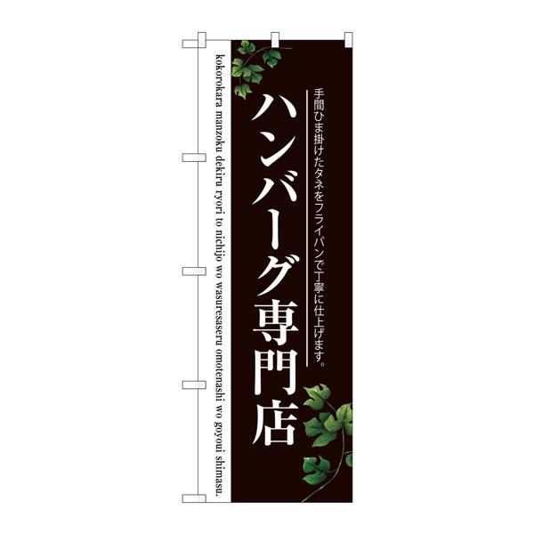 のぼり屋工房 のぼり SNB-3122 ハンバーグ専門店(二色) 33122 (取寄品)