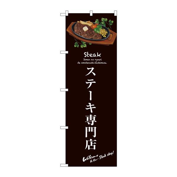 のぼり屋工房 のぼり SNB-3135 ステーキ専門店(茶) 33135 (取寄品)