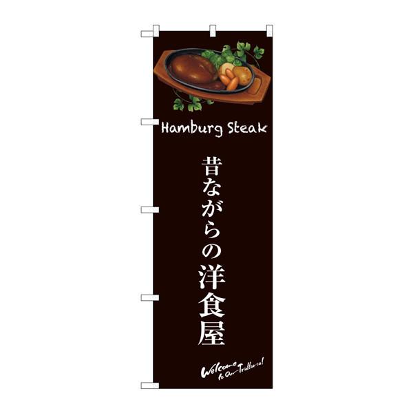 のぼり屋工房 のぼり SNB-3137 昔ながらの洋食屋(茶) 33137 (取寄品)