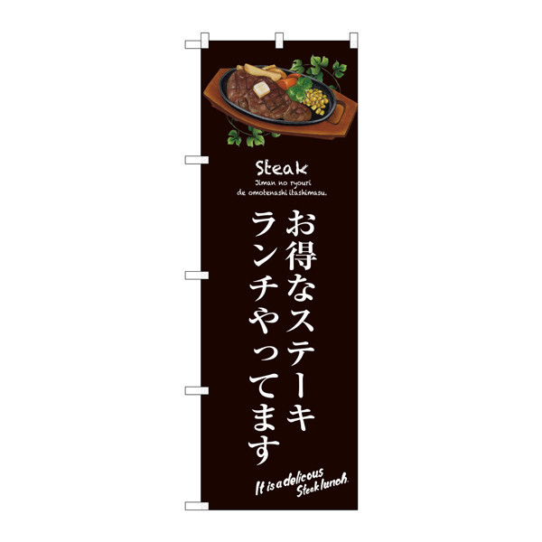 のぼり屋工房 のぼり SNB-3139 お得なステーキランチ(茶) 33139 (取寄品)