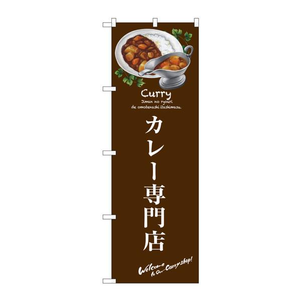 のぼり屋工房 のぼり SNB-3145 カレー専門店 33145 (取寄品)