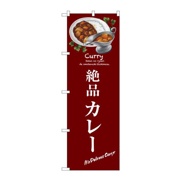 のぼり屋工房 のぼり SNB-3146 絶品カレー 33146 (取寄品)