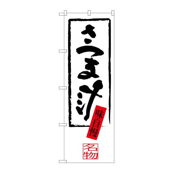 のぼり屋工房 のぼり SNB-3299 さつま汁 33299 (取寄品)