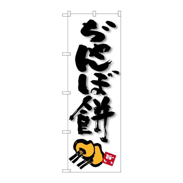 のぼり屋工房 のぼり SNB-3301 ぢゃんぼ餅 33301 (取寄品)