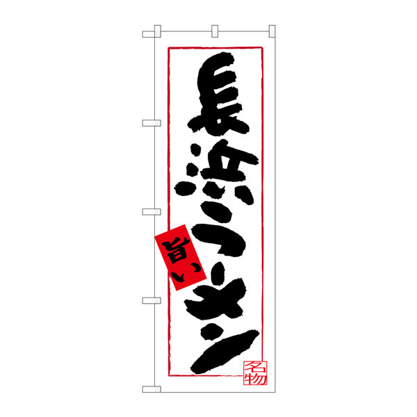 のぼり屋工房 のぼり SNB-3308 長浜ラーメン 白地 33308 (取寄品)