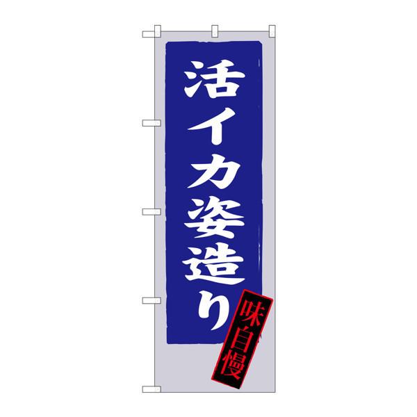のぼり屋工房 のぼり SNB-3328 活イカ姿造り 33328 (取寄品)