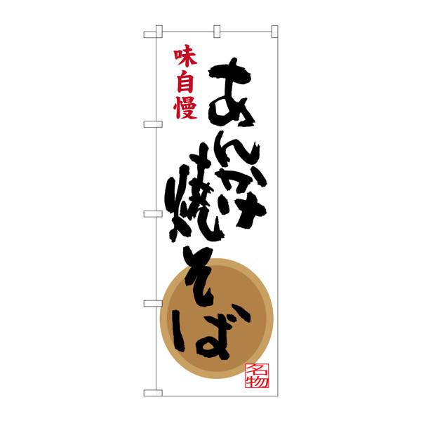 のぼり屋工房 のぼり SNB-3343 あんかけ焼そば 味自慢 33343 (取寄品)