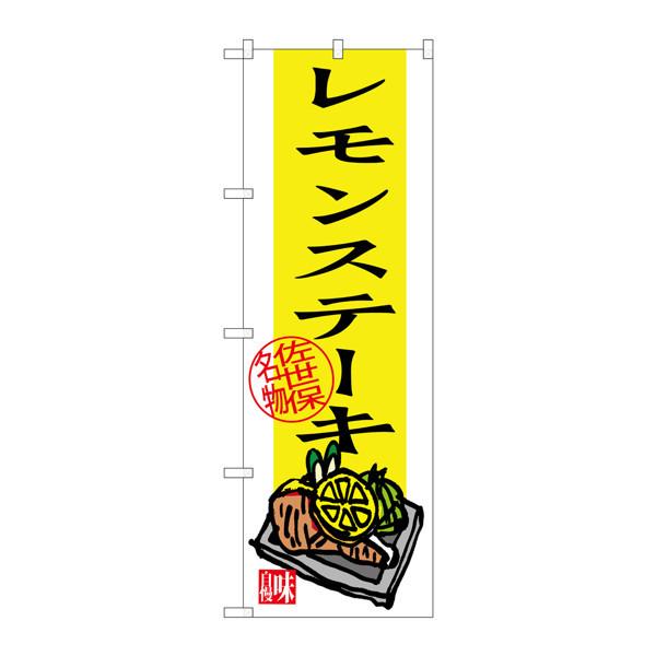 のぼり屋工房 のぼり SNB-3347 レモンステーキ 33347 (取寄品)