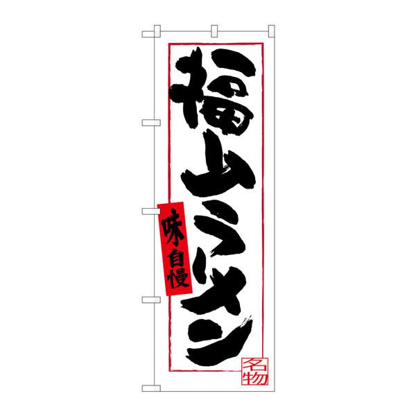 のぼり屋工房 のぼり SNB-3364 福山ラーメン 33364 (取寄品)