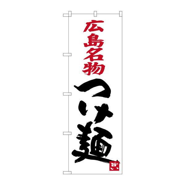 のぼり屋工房 のぼり SNB-3365 「広島名物 つけ麺」 33365 (取寄品)