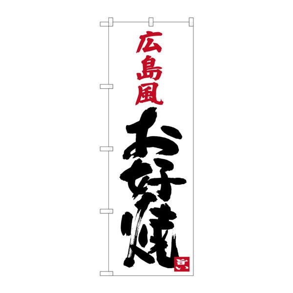 のぼり屋工房 のぼり SNB-3371 広島風お好み焼 33371 (取寄品)