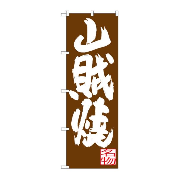 のぼり屋工房 のぼり SNB-3393 山賊焼 33393 (取寄品)