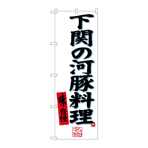 のぼり屋工房 のぼり SNB-3398 下関の河豚料理 33398 (取寄品)