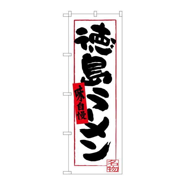のぼり屋工房 のぼり SNB-3416 徳島ラーメン(白地) 33416 (取寄品)