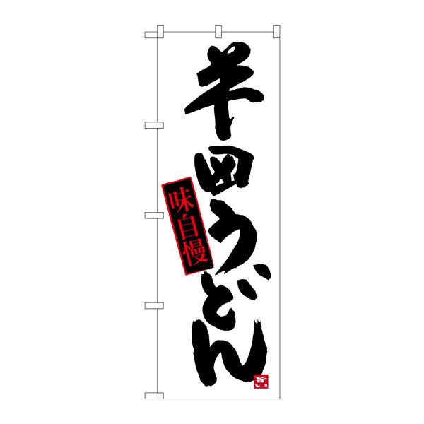 のぼり屋工房 のぼり SNB-3424 半田うどん 33424 (取寄品)