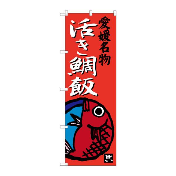 のぼり屋工房 のぼり SNB-3431 活き鯛飯 33431 (取寄品)