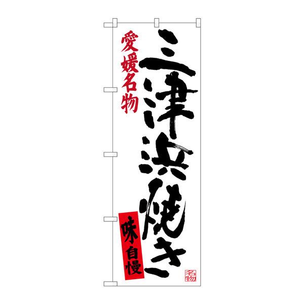 のぼり屋工房 のぼり SNB-3433 三津浜焼き 33433 (取寄品)