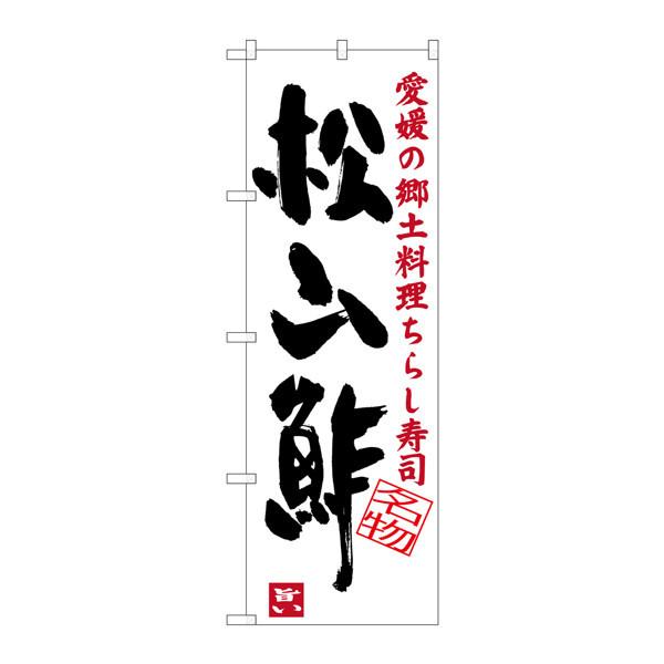 のぼり屋工房 のぼり SNB-3434 松山酢 33434 (取寄品)