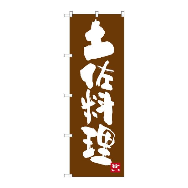 のぼり屋工房 のぼり SNB-3435 土佐料理 33435 (取寄品)