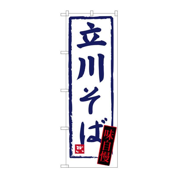 のぼり屋工房 のぼり SNB-3438 立川そば 33438 (取寄品)