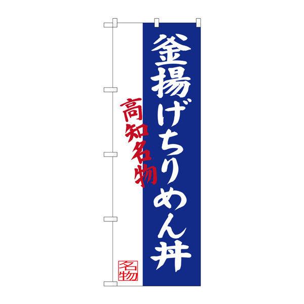 のぼり屋工房 のぼり SNB-3439 釜揚げちりめん丼 33439 (取寄品)