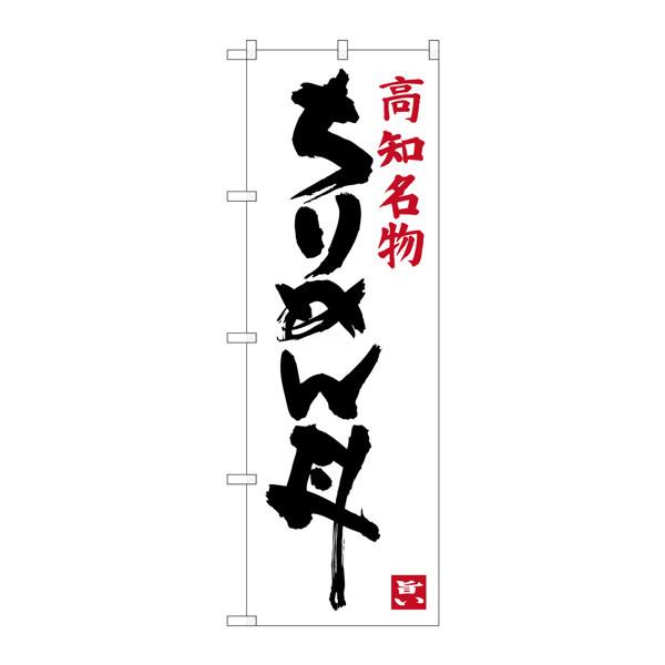 のぼり屋工房 のぼり SNB-3440 ちりめん丼 33440 (取寄品)