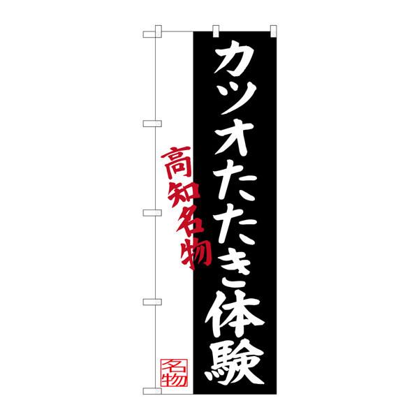 のぼり屋工房 のぼり SNB-3443 カツオたたき体験 33443 (取寄品)