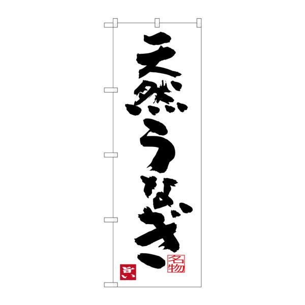 のぼり屋工房 のぼり SNB-3444 天然うなぎ 33444 (取寄品)