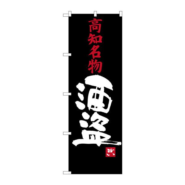 のぼり屋工房 のぼり SNB-3448 酒盗 33448 (取寄品)