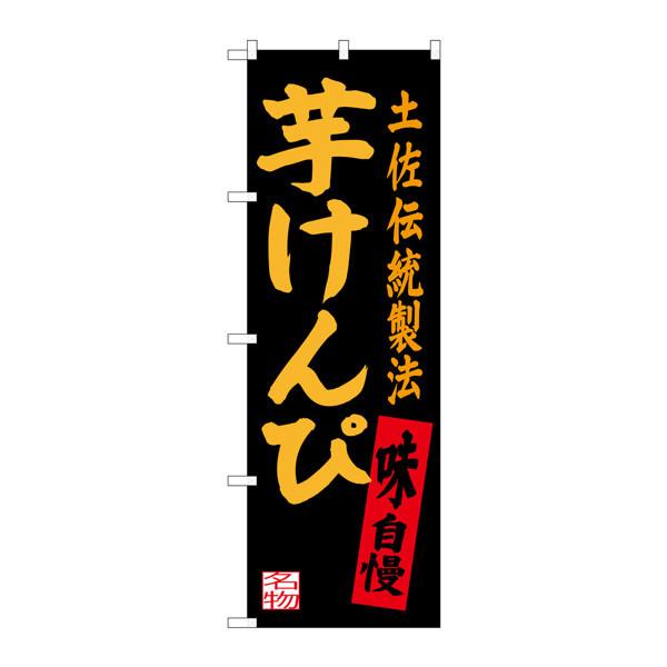 のぼり屋工房 のぼり SNB-3450 芋けんぴ 33450 (取寄品)