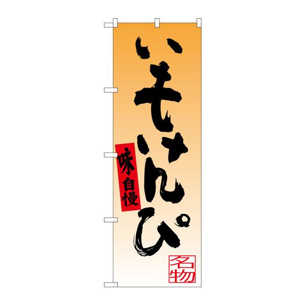 のぼり屋工房 のぼり SNB-3451 いもけんぴ 33451 (取寄品)