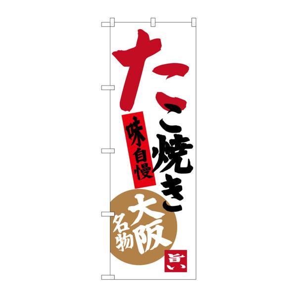 のぼり屋工房 のぼり SNB-3455 「たこ焼 大阪名物」 33455 (取寄品)