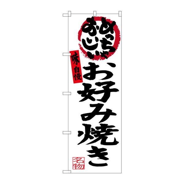 のぼり屋工房 のぼり SNB-3459 お好み焼き(白地) 33459 (取寄品)