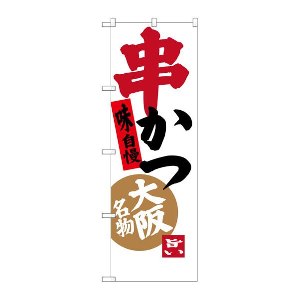 のぼり屋工房 のぼり SNB-3461 串かつ 味自慢 33461 (取寄品)