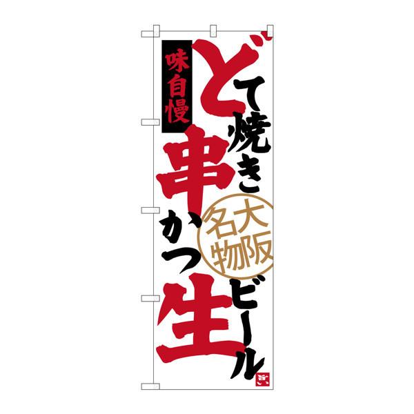 のぼり屋工房 のぼり SNB-3464 「どて焼き 串かつ 生ビール 大阪名物」 33464 (取寄品)