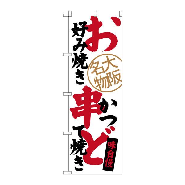 のぼり屋工房 のぼり SNB-3465 お好み焼串かつどて焼 33465 (取寄品)