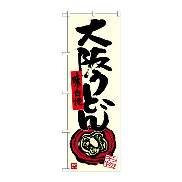 のぼり屋工房 のぼり SNB-3472 大阪うどん 33472 (取寄品)