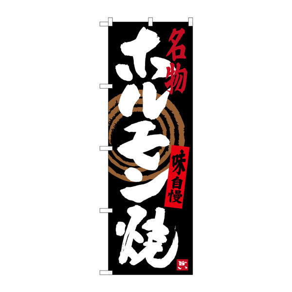 のぼり屋工房 のぼり SNB-3476 ホルモン焼 33476 (取寄品)