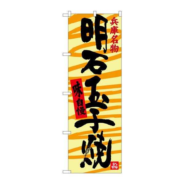 のぼり屋工房 のぼり SNB-3489 明石玉子焼 33489 (取寄品)