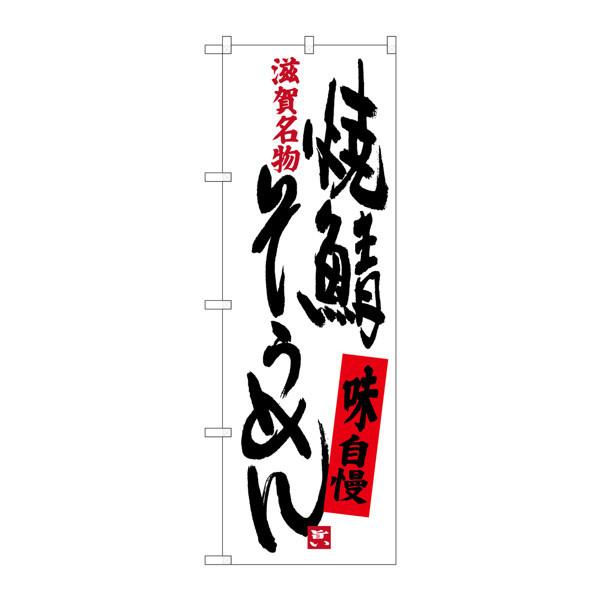 のぼり屋工房 のぼり SNB-3507 焼鯖そうめん 33507 (取寄品)