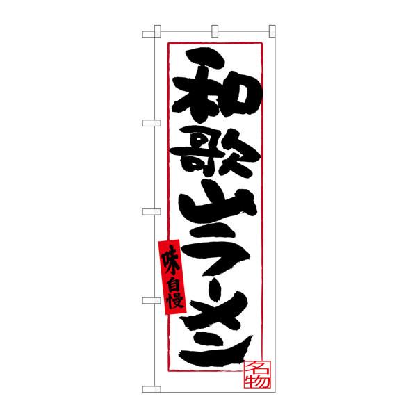 のぼり屋工房 のぼり SNB-3510 和歌山ラーメン(白地) 33510 (取寄品)