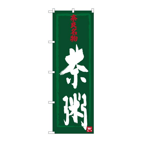 のぼり屋工房 のぼり SNB-3519 茶粥 33519 (取寄品)